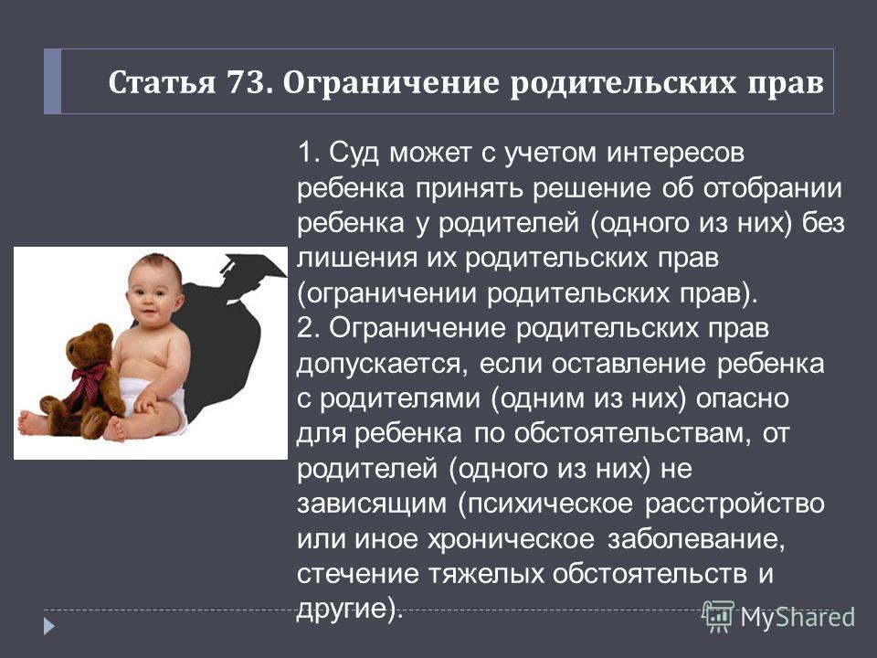 лишение и ограничение родительских прав отобрание ребенка находился