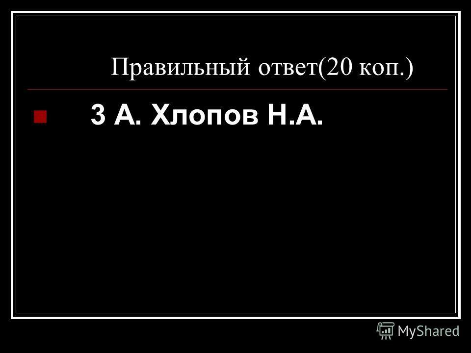 Правильный ответ(20 коп.) 3 А. Хлопов Н.А.