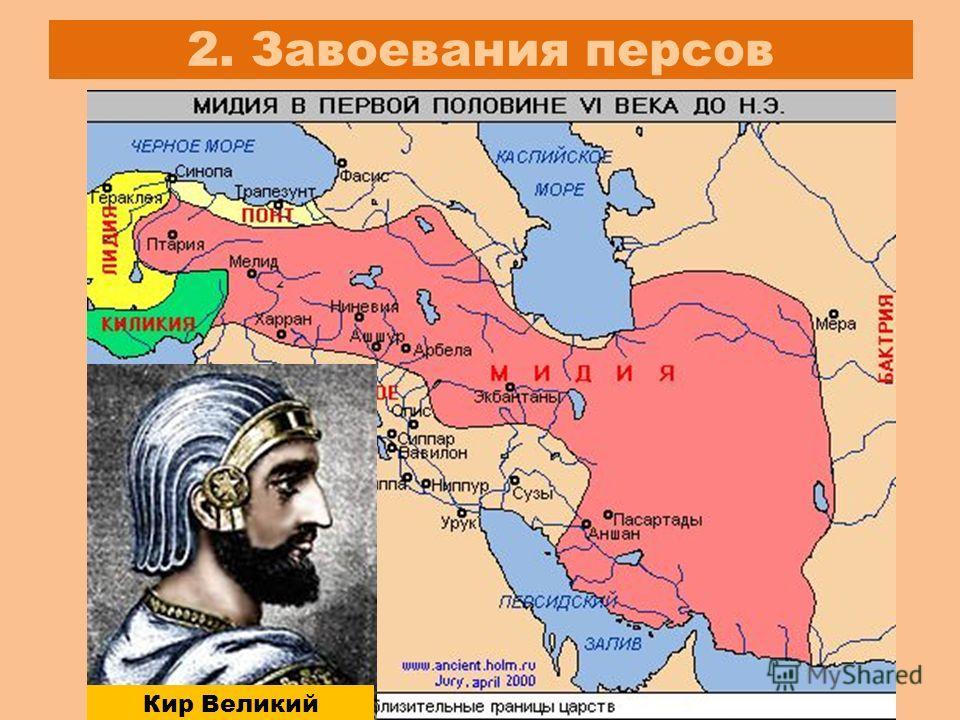 2. Завоевания персов Кир Великий