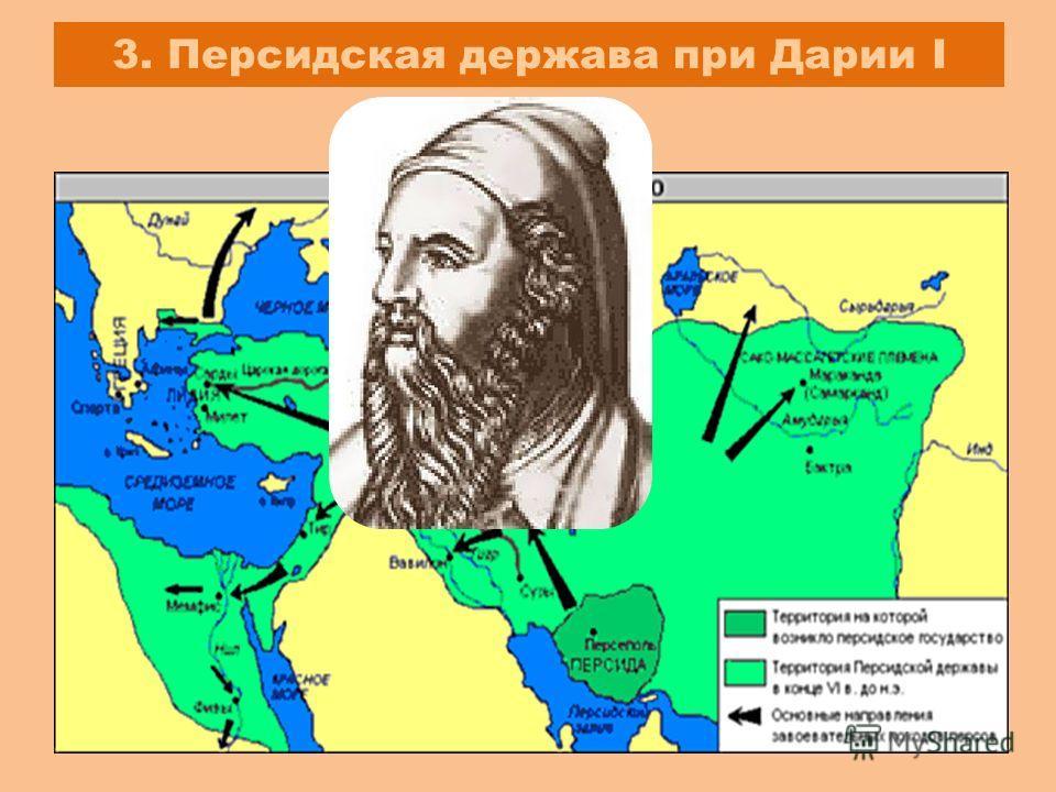 3. Персидская держава при Дарии I