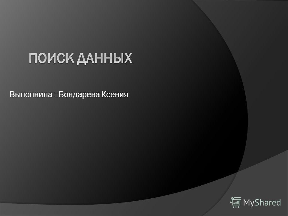 Выполнила : Бондарева Ксения