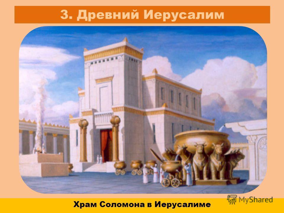 3. Древний Иерусалим Храм Соломона в Иерусалиме