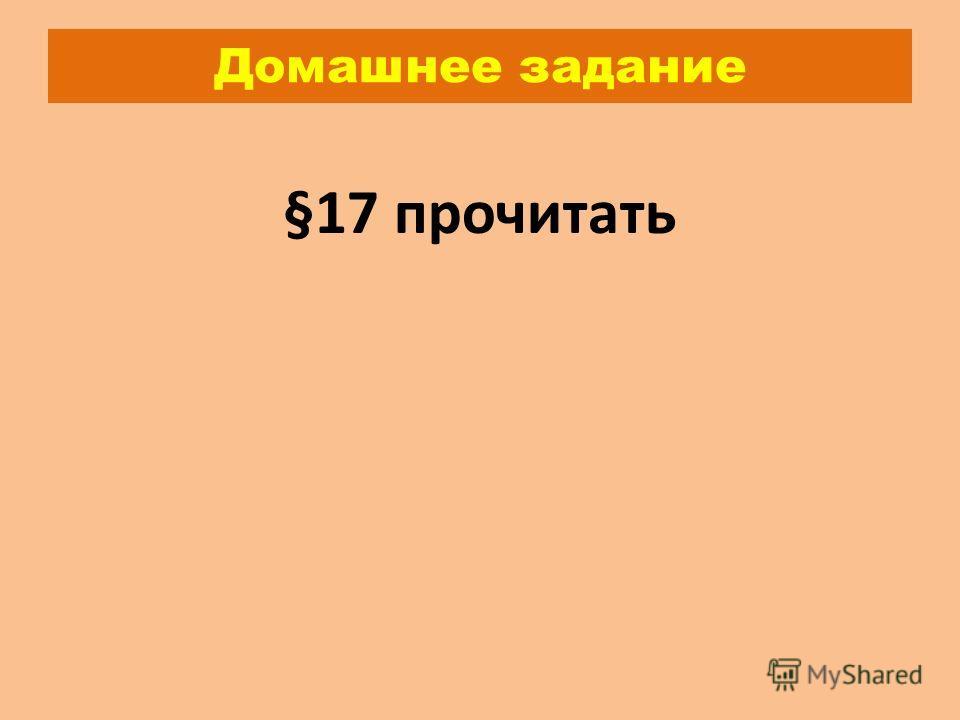 Домашнее задание §17 прочитать