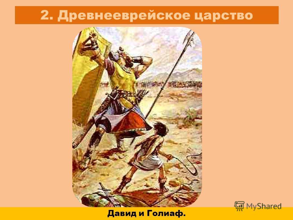 2. Древнееврейское царство Давид и Голиаф.