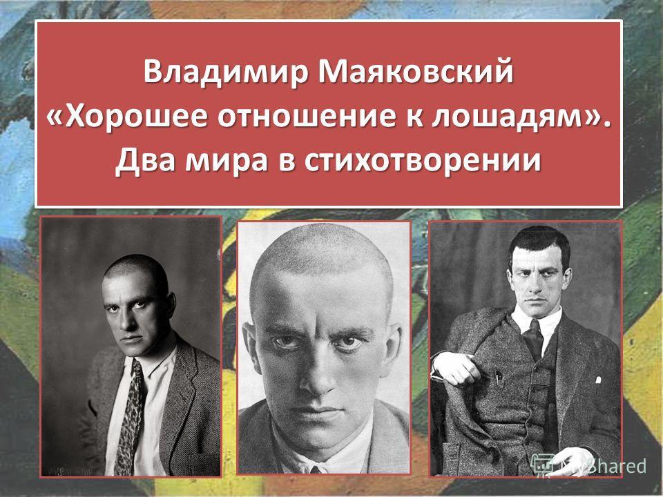 Владимир Маяковский «Хорошее отношение к лошадям». Два мира в стихотворении