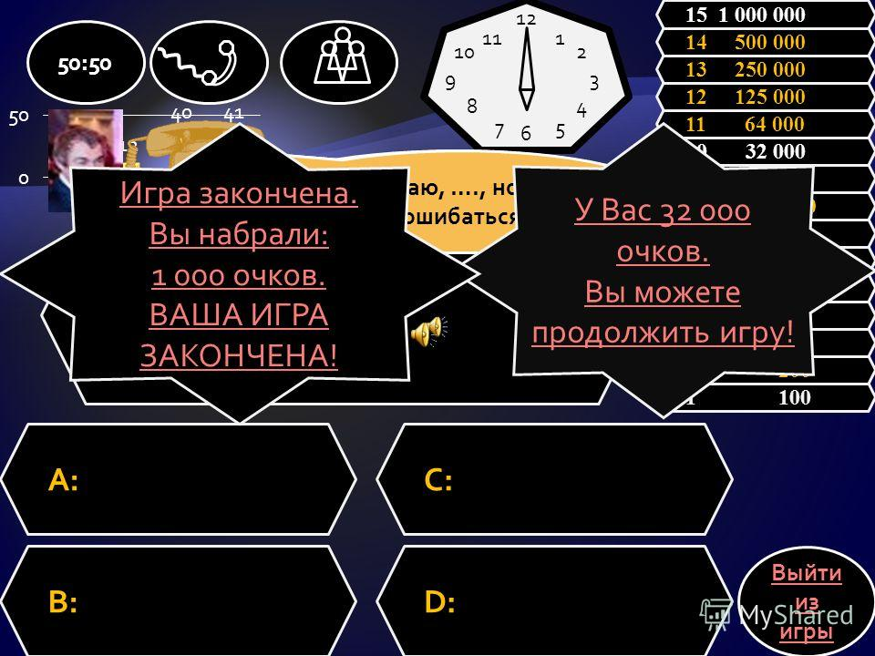 Вопрос A:C: B:D: 50:50 1 100 2 200 3 300 4 500 5 1 000 6 2 000 7 4 000 8 8 000 9 16 000 10 32 000 11 64 000 12 125 000 13 250 000 14 500 000 15 1 000 000 Выйти из игры 12 6 93 1 2 4 57 8 10 11 Зал считает, ………, но зал может ошибаться Я думаю, ………., н
