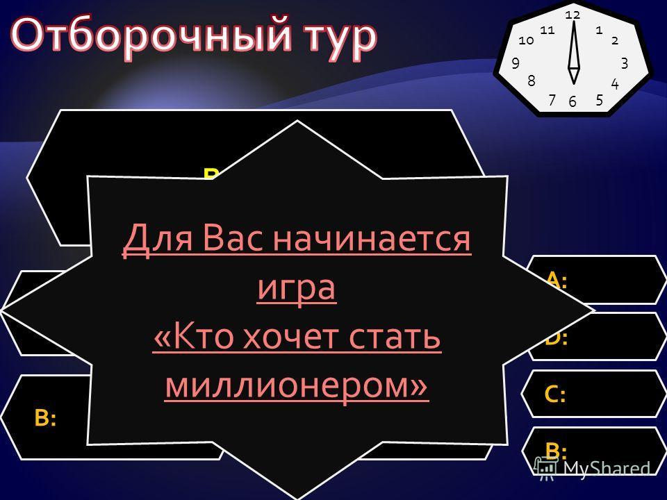 1.http://sociocom.ru/2008/08/14/airports/ - крупнейшие аэропорты мираhttp://sociocom.ru/2008/08/14/airports/ 2.http://6233.ucoz.ru/67890/igri/logicheskie/millioner.jpg - Заставка на игруhttp://6233.ucoz.ru/67890/igri/logicheskie/millioner.jpg 3.http: