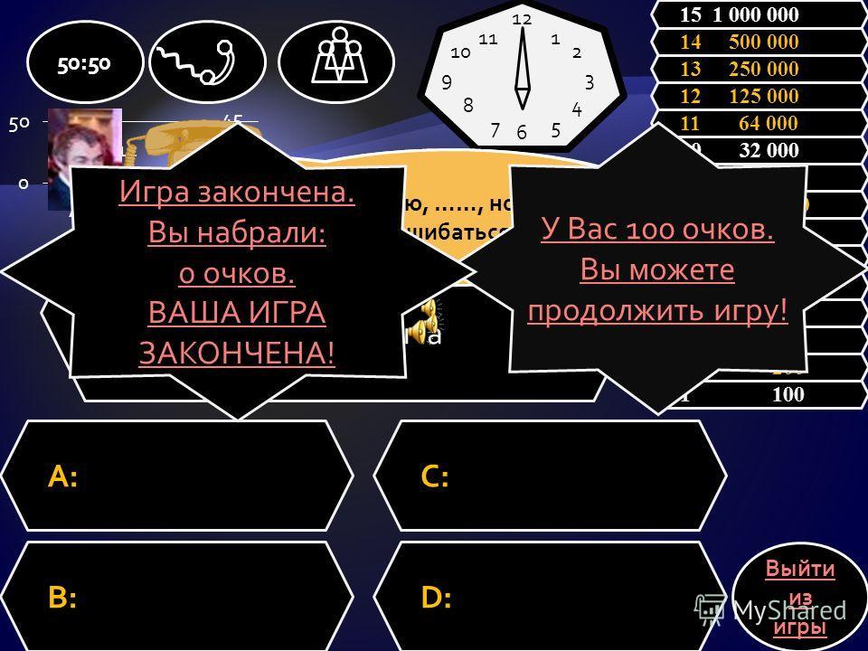 Вопрос: A:C: Уганда B:D: Мексика 12 6 93 1 2 4 57 8 10 11 A: D: C: B: Для Вас начинается игра «Кто хочет стать миллионером»