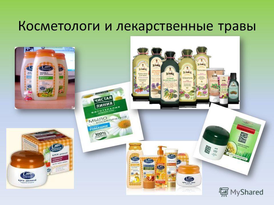 Косметологи и лекарственные травы