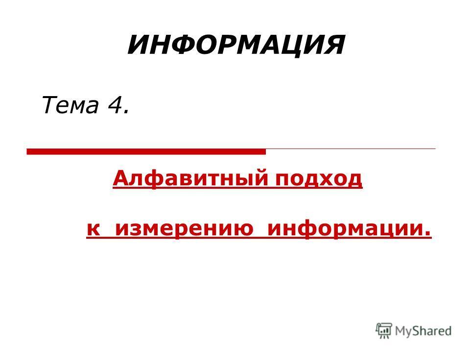 ИНФОРМАЦИЯ Тема 4. Алфавитный подход к измерению информации.