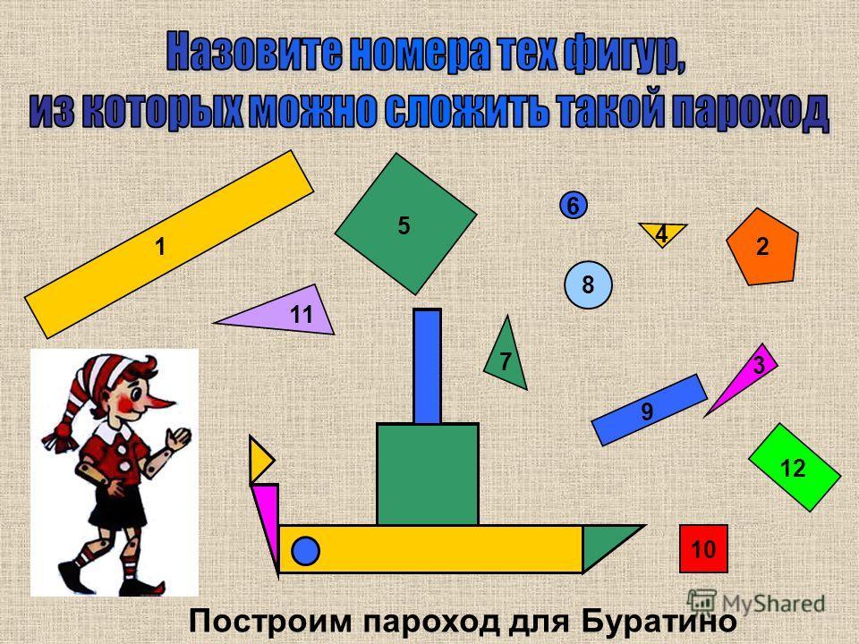 1 6 2 3 10 12 9 4 7 5 8 11 Построим пароход для Буратино А Б В Г Д Е Ж