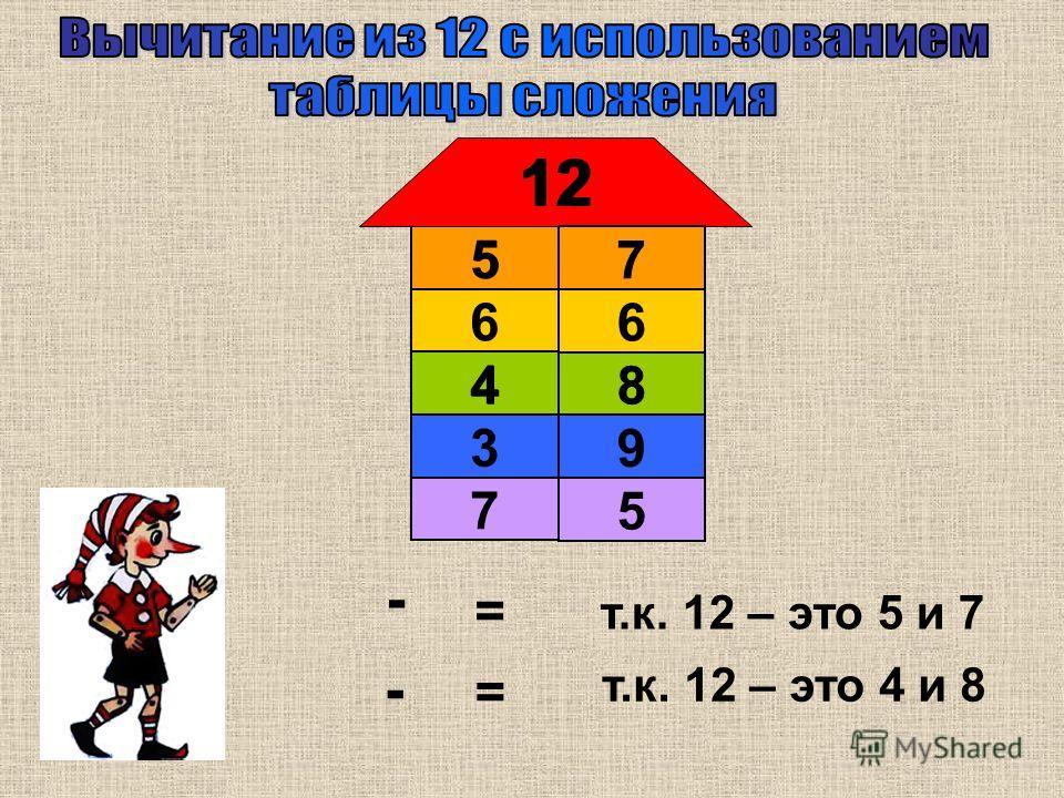 5 6 4 3 7 12 ? ? ? ? ? 7 6 8 9 5 57 4 8 - = т.к. 12 – это 5 и 7 - = т.к. 12 – это 4 и 8