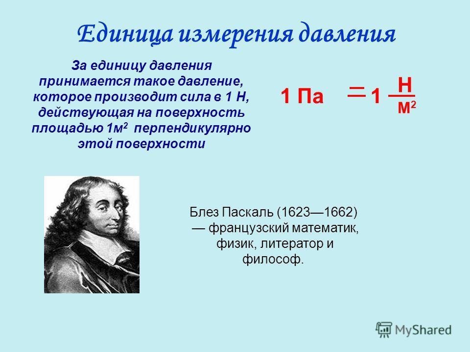 Площадь S – площадь, м 2 а – длина, м b – ширина, м S = a · b