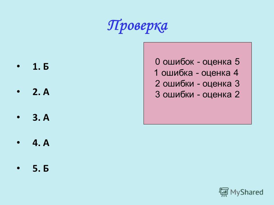 3. Давление тела на поверхность зависит … А.от модуля силы и площади поверхности, перпендикулярно которой он действует; Б.от модуля силы и не зависит от площади поверхности, на которую действует сила; В.площади поверхности, перпендикулярно которой де