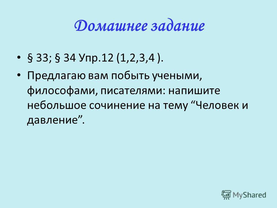 Проверка 1. Б 2. А 3. А 4. А 5. Б 0 ошибок - оценка 5 1 ошибка - оценка 4 2 ошибки - оценка 3 3 ошибки - оценка 2