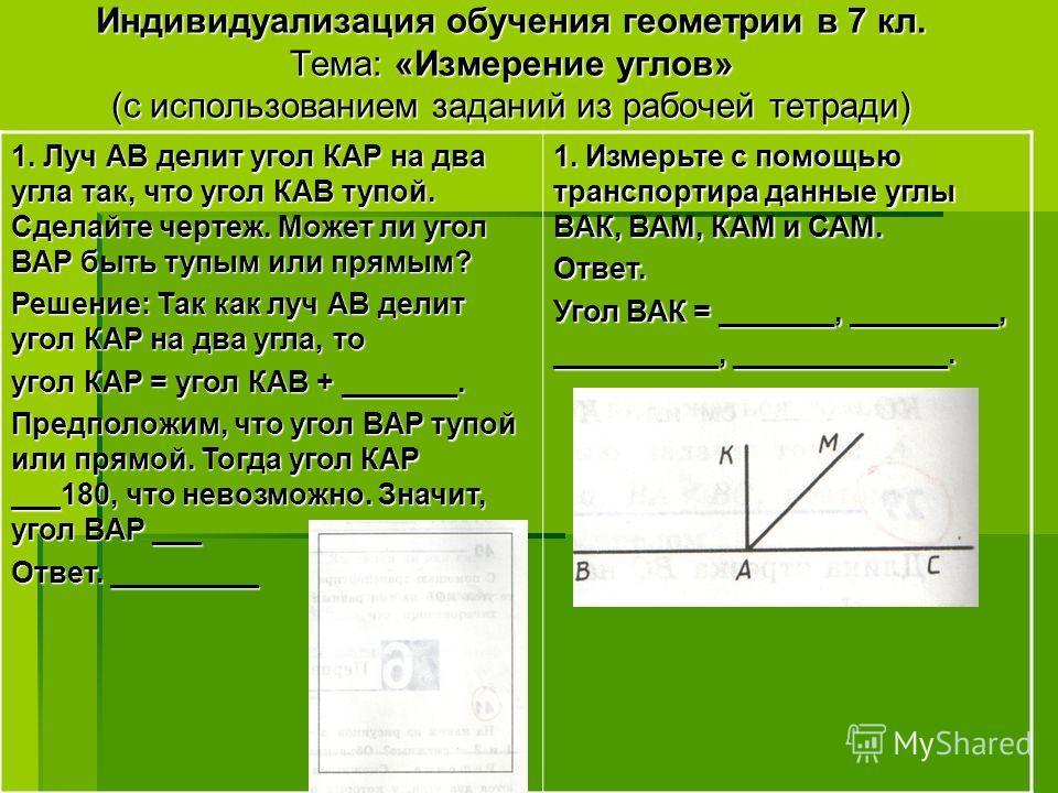 1. Луч АВ делит угол КАР на два угла так, что угол КАВ тупой. Сделайте чертеж. Может ли угол ВАР быть тупым или прямым? Решение: Так как луч АВ делит угол КАР на два угла, то угол КАР = угол КАВ + _______. Предположим, что угол ВАР тупой или прямой.