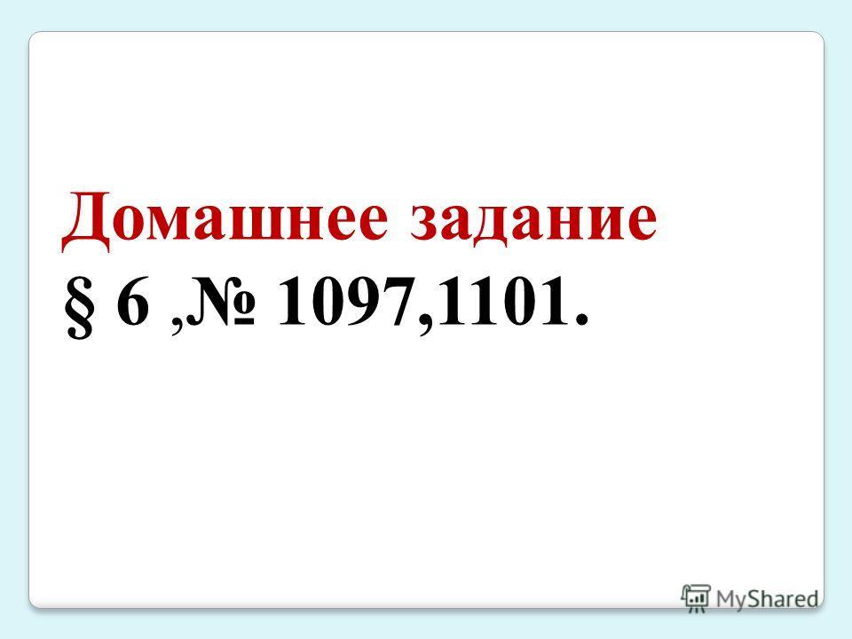 Домашнее задание § 6, 1097,1101.