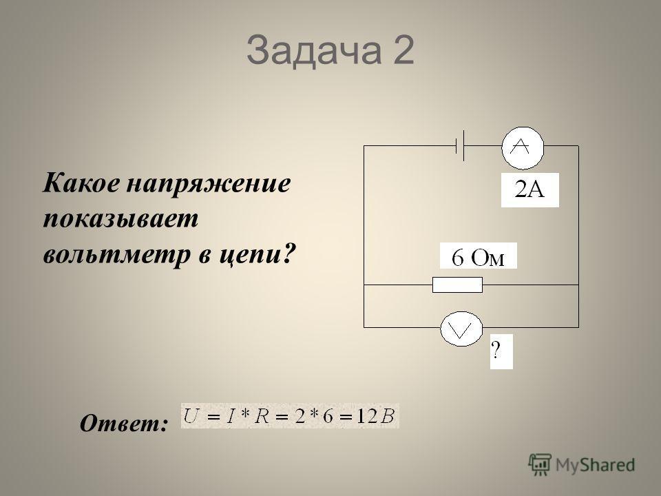 Задача 2 Какое напряжение показывает вольтметр в цепи? Ответ:
