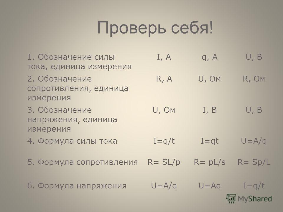 1. Обозначение силы тока, единица измерения I, Aq, AU, В 2. Обозначение сопротивления, единица измерения R, AU, ОмR, Ом 3. Обозначение напряжения, единица измерения U, ОмI, ВU, В 4. Формула силы токаI=q/tI=qtU=A/q 5. Формула сопротивленияR= SL/pR= pL