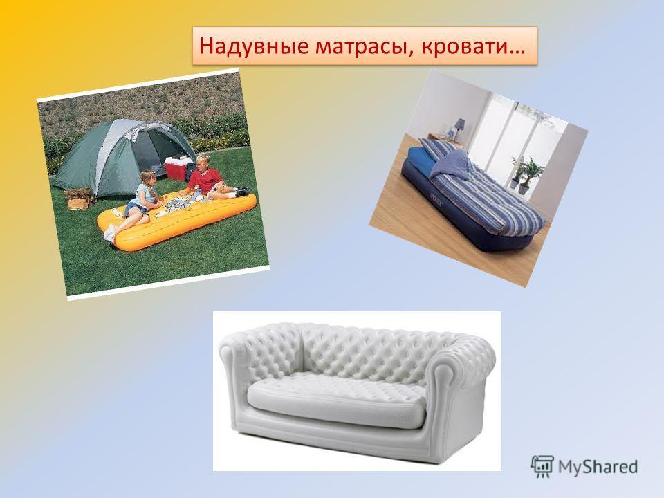 Надувные матрасы, кровати…