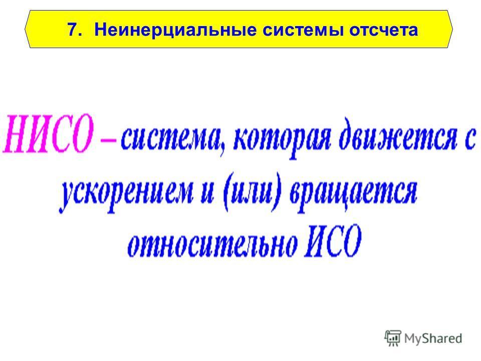 7. Неинерциальные системы отсчета