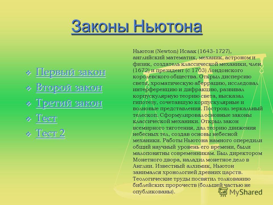 Законы Ньютона Законы Ньютона Первый закон Первый закон Первый закон Первый закон Второй закон Второй закон Второй закон Второй закон Третий закон Третий закон Третий закон Третий закон Тест Тест Тест Тест 2 Тест 2 Тест 2 Тест 2 Ньютон (Newton) Исаак