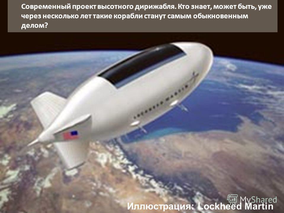 Современный проект высотного дирижабля. Кто знает, может быть, уже через несколько лет такие корабли станут самым обыкновенным делом? Иллюстрация: Lockheed Martin