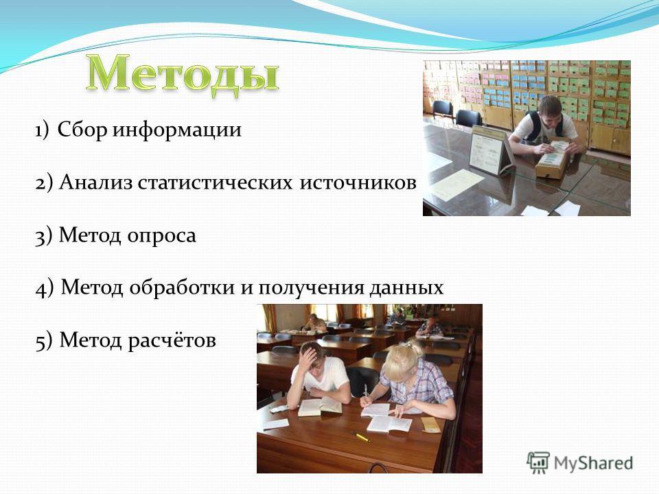 1)Сбор информации 2) Анализ статистических источников 3) Метод опроса 4) Метод обработки и получения данных 5) Метод расчётов