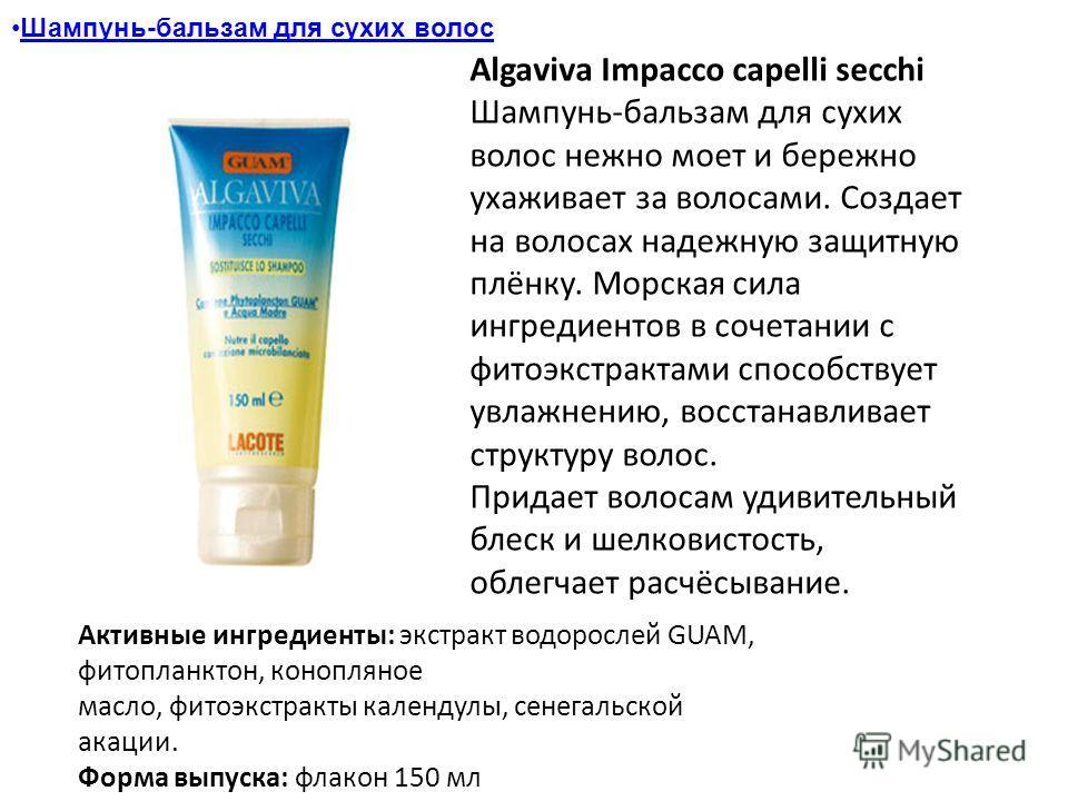 Шампунь-бальзам для сухих волос Algaviva Impacco capelli secchi Шампунь-бальзам для сухих волос нежно моет и бережно ухаживает за волосами. Создает на волосах надежную защитную плёнку. Морская сила ингредиентов в сочетании с фитоэкстрактами способств