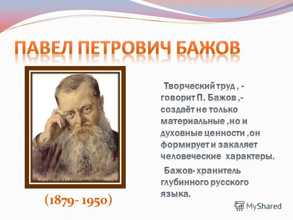 (1879- 1950)
