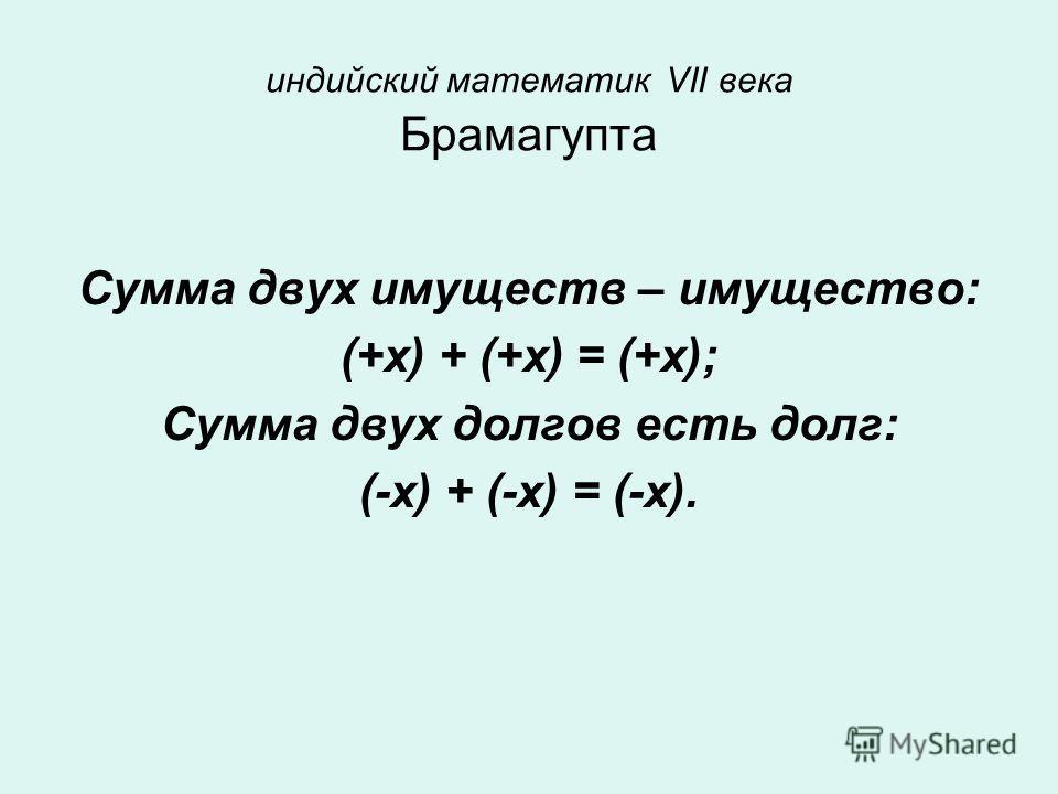 индийский математик VII века Брамагупта Сумма двух имуществ – имущество: (+х) + (+х) = (+х); Сумма двух долгов есть долг: (-х) + (-х) = (-х).