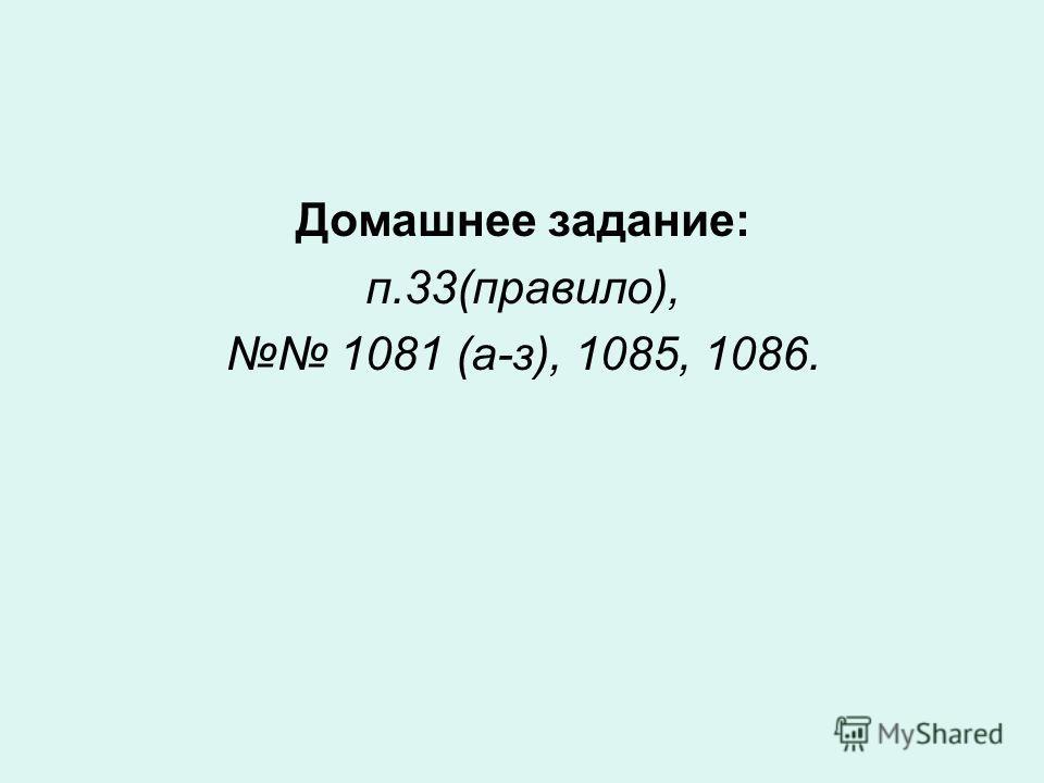 Домашнее задание: п.33(правило), 1081 (а-з), 1085, 1086.