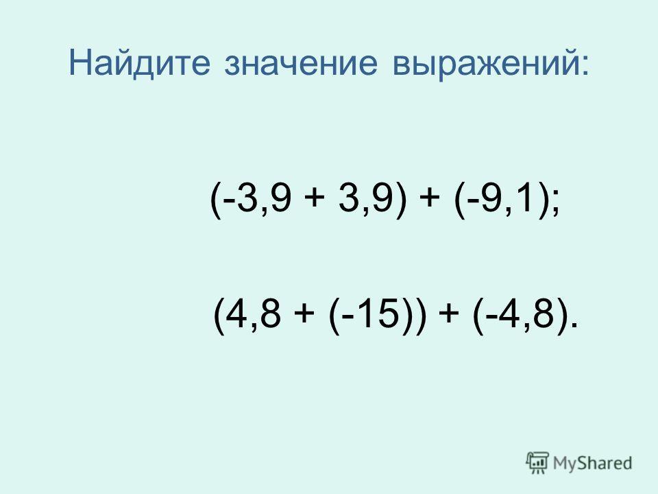 Найдите значение выражений: (-3,9 + 3,9) + (-9,1); (4,8 + (-15)) + (-4,8).