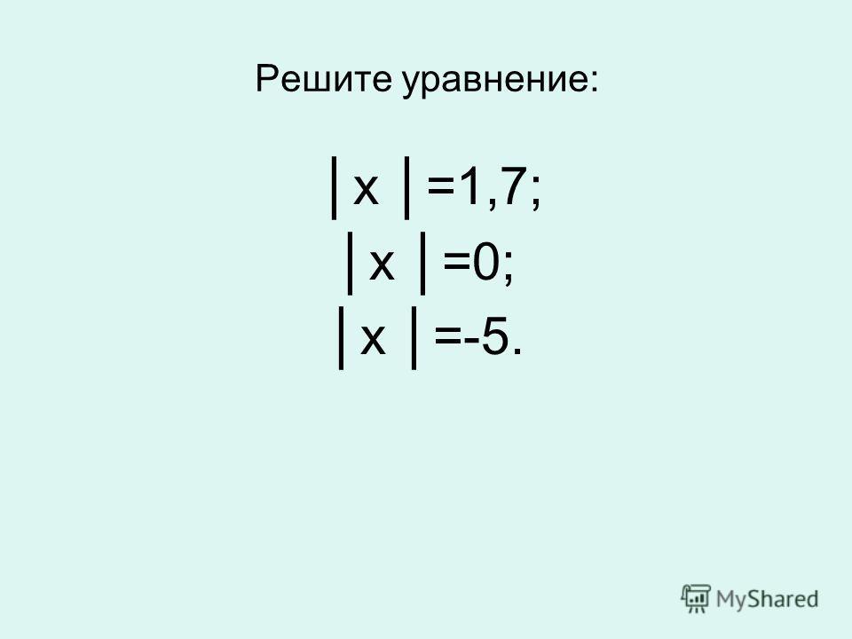 Решите уравнение: х =1,7; х =0; х =-5.