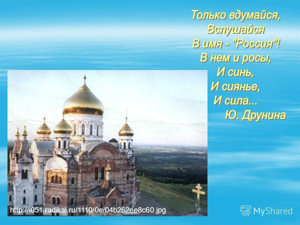 http://i051.radikal.ru/1110/0e/04b262ee8c60.jpg