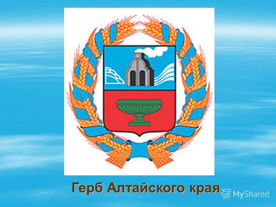 Герб Алтайского края.