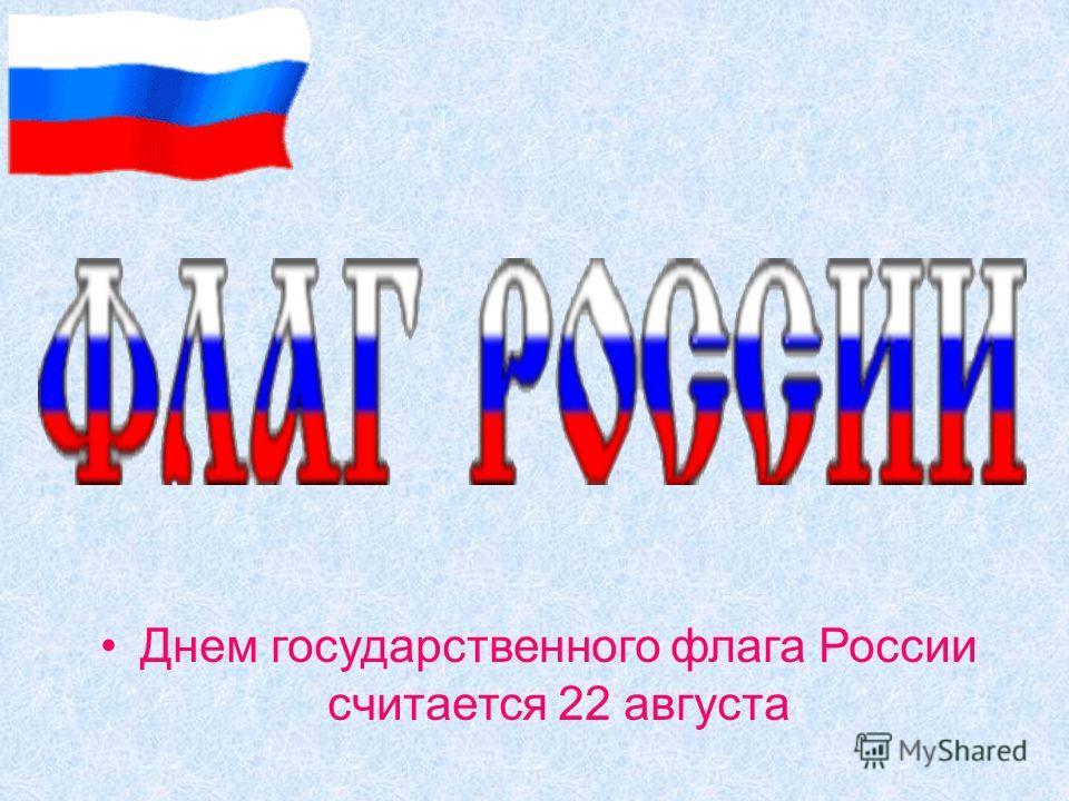 Днем государственного флага России считается 22 августа