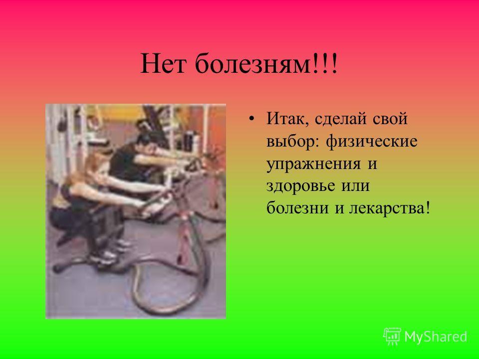 Это полезно!!! Спортивные упражнения позволяют поддерживать общий тонус организма и уменьшают опасность развития сердечно - сосудистых заболеваний, а по мнению ученых Бристольского Университета, даже простейший комплекс, рассчитанный на 15 минут, сок