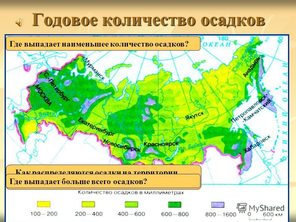 Задания Что называется годовой амплитудой температур? Что называется годовой амплитудой температур? По карте определите годовую амплитуду температур в городах Мурманске, Оймяконе, Екатеринбурге. Расположите все эти пункты в порядке увеличения контине