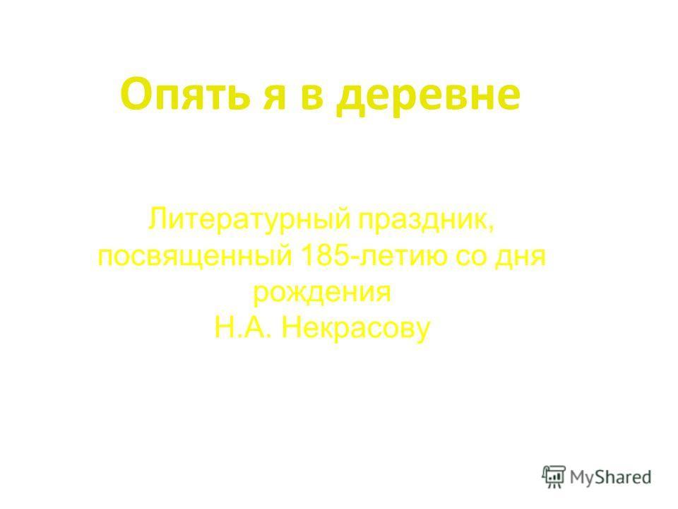 Литературный праздник, посвященный 185-летию со дня рождения Н.А. Некрасову Опять я в деревне