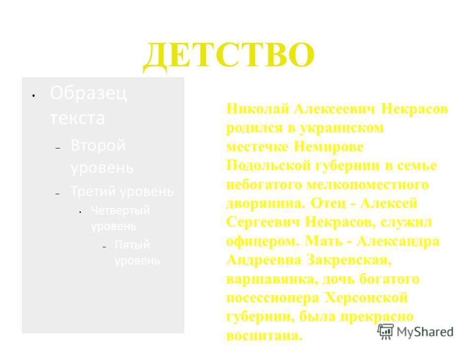 Николай Алексеевич Некрасов родился в украинском местечке Немирове Подольской губернии в семье небогатого мелкопоместного дворянина. Отец - Алексей Сергеевич Некрасов, служил офицером. Мать - Александра Андреевна Закревская, варшавянка, дочь богатого