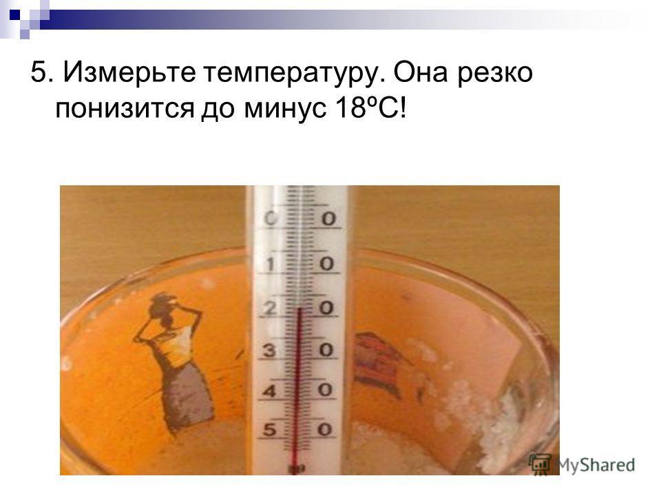 5. Измерьте температуру. Она резко понизится до минус 18ºС!