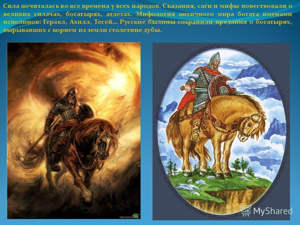 Реальные богатыри былых времен Сила почиталась во все времена у всех народов.