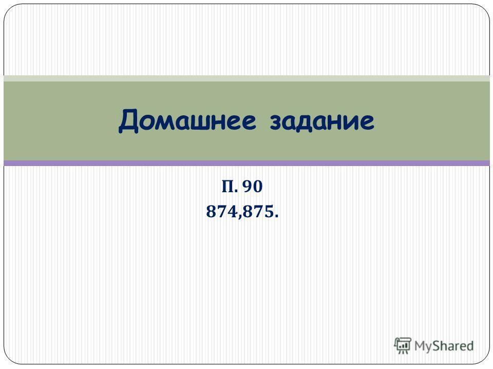 Домашнее задание П. 90 874,875.