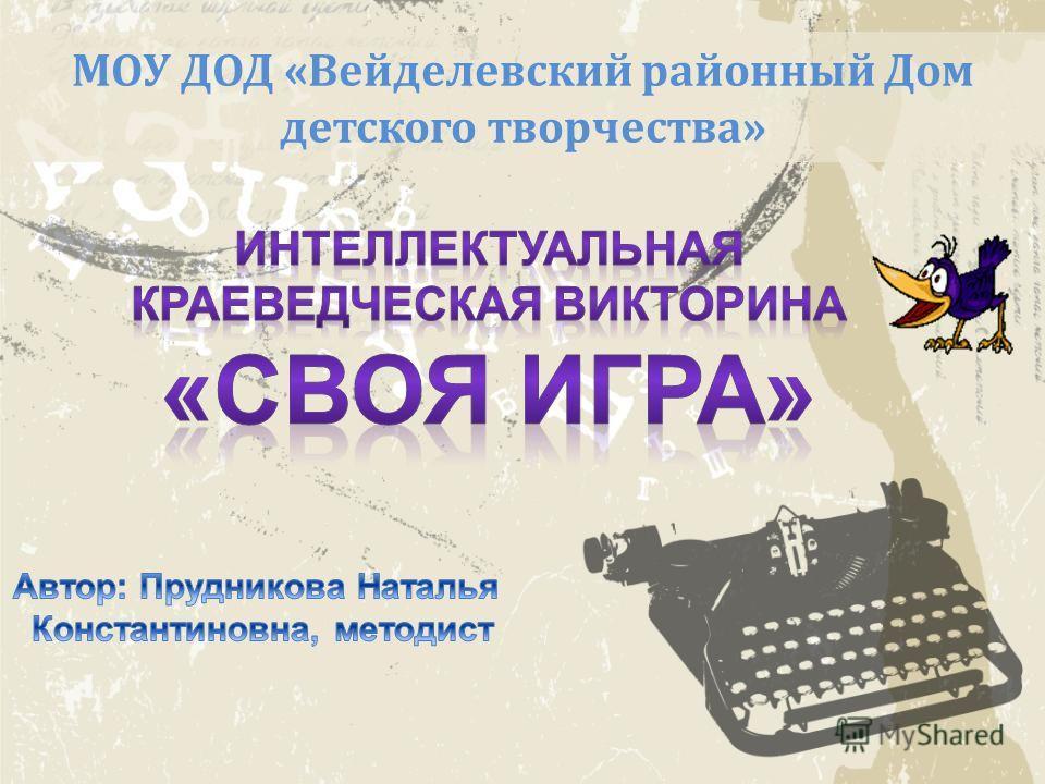 МОУ ДОД «Вейделевский районный Дом детского творчества»