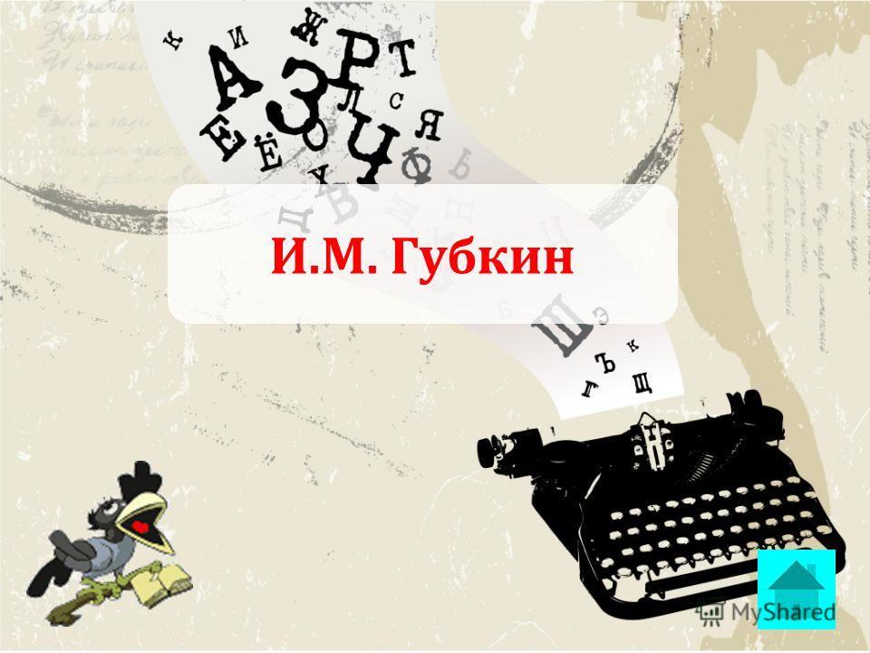 И.М. Губкин