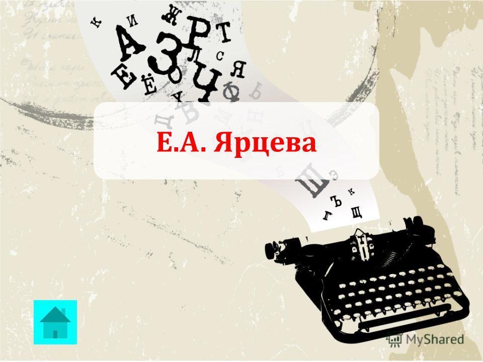 Е.А. Ярцева