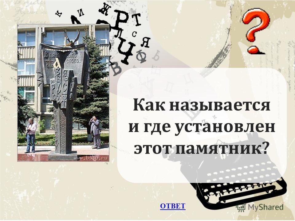 ОТВЕТ Как называется и где установлен этот памятник?