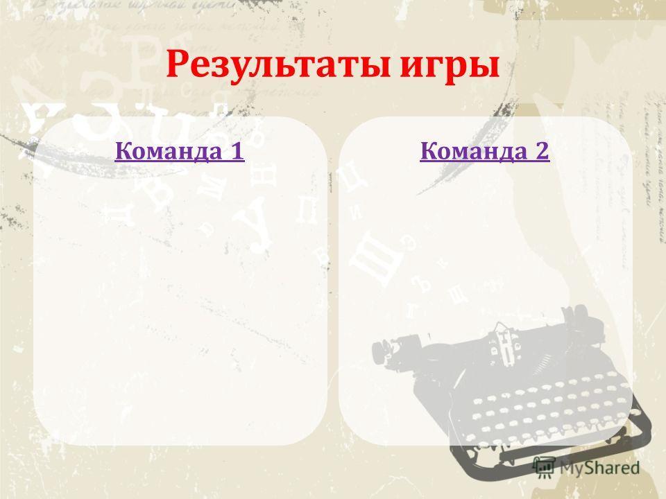 Результаты игры Команда 1 Команда 2