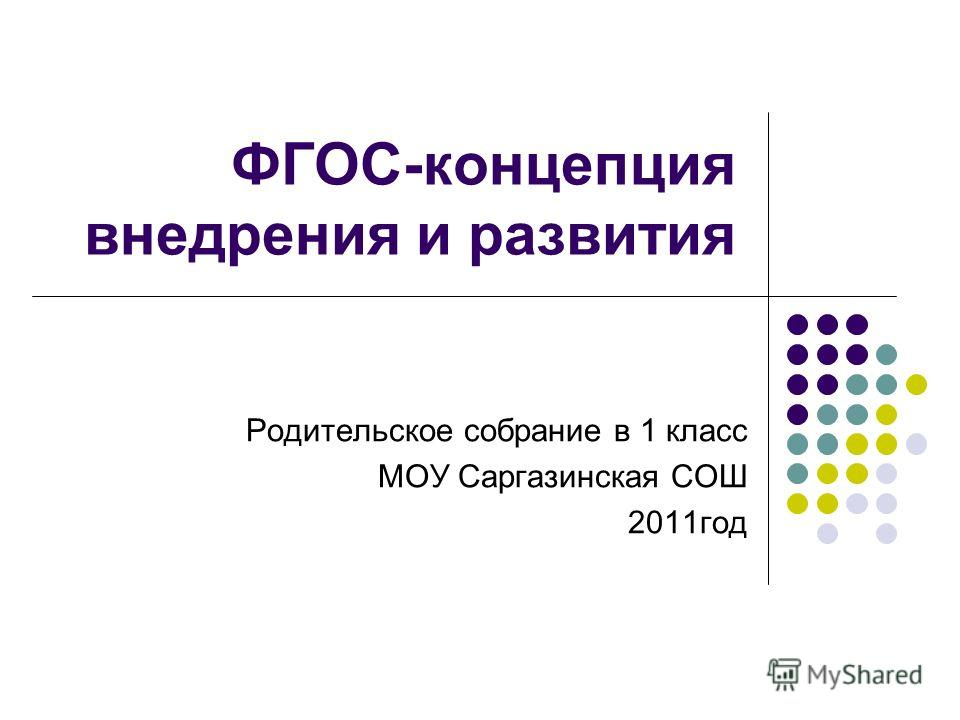 ФГОС-концепция внедрения и развития Родительское собрание в 1 класс МОУ Саргазинская СОШ 2011год